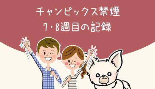 【7〜8週間目】チャンピックス禁煙に挑戦した話 – 43日目〜56日目