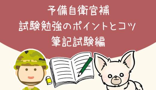 【一般教養試験対策】予備自衛官補・試験勉強のポイントとコツ【参考おすすめ動画あり】