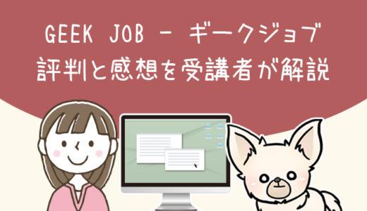 【無料で学べる】GEEK JOB(ギークジョブ)の評判と感想を受講者が解説【転職サポート有】