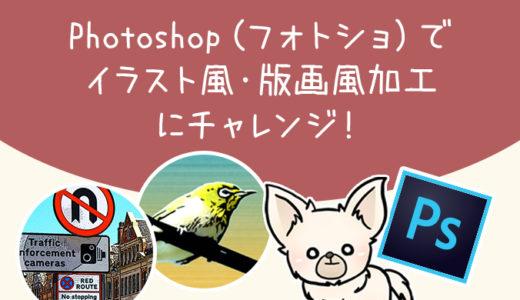 【Photoshop】イラスト風・版画風加工方法【フォトショ】