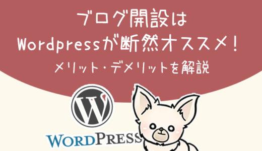 ブログはWordpressで作るべき?メリットとデメリットをまとめてみた