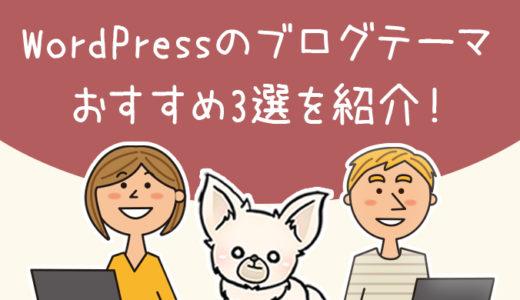 【2021年】WordPressのブログテーマおすすめ3選【SANGO・AFFINGER・THOR】